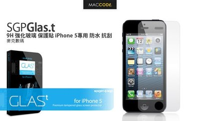 【 麥森科技 】SGP Glas.t 9H 強化玻璃 保護貼 iPhone 5專用 抗刮 含按鍵貼 含稅 免運費 台北市