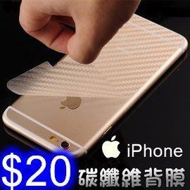 碳纖維背膜蘋果 i5/5s/SE/i6/7/8plus 半透明背膜防磨防刮【F14】