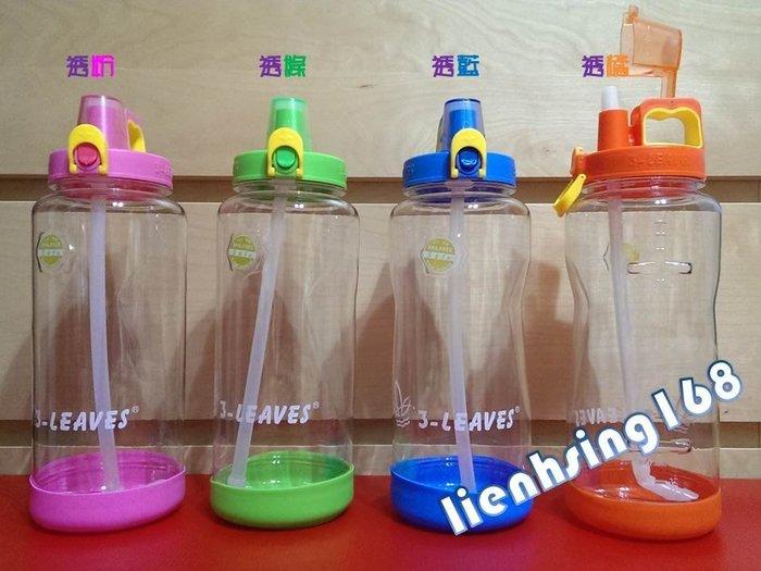 ╭☆彌勒天蠍~彈跳圓型2000cc【3-LEAVES三葉環保水壺】杯台灣製造Tritan材質BPA FREE