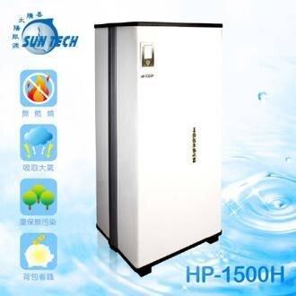 【SUNTECH善騰】台灣好泵超省電新熱泵熱水器HP-1500含基本安裝!!