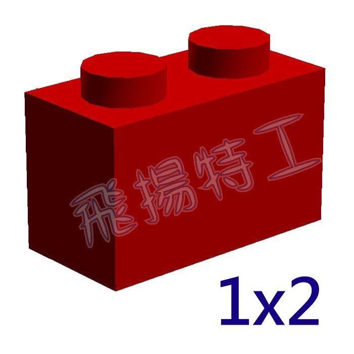 【飛揚特工】小顆粒 積木散件 SBK002 1x2 基本磚 配件 零件 磚塊 (非LEGO,可與樂高相容)