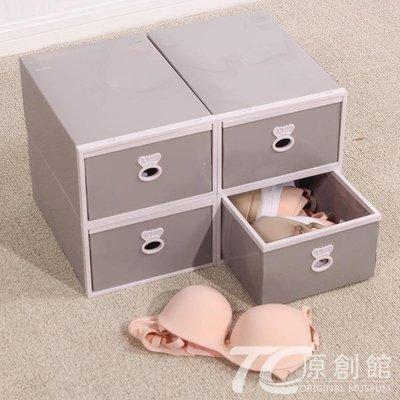 塑料內衣內褲收納盒抽屜式文胸襪子整理盒折疊收納箱內衣褲整理箱