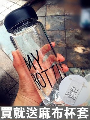 My bottle 水杯 環保杯 冷水壺 飲料杯 隨身杯【RS325】
