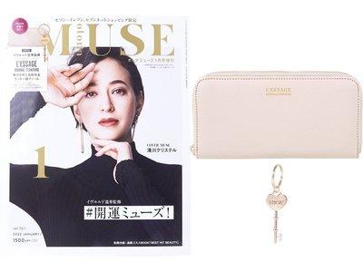 滝川 クリステル 封面 2020年1月增刊 otona MUSE 雜誌 + Journard Standard L'ESSAGE 長錢包和幸運鑰匙飾物 訂
