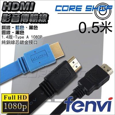 ☆酷銳科技☆FENVI FULL HD 1080P 1.4版HDMI影音傳輸線/扁線/圓線/純銅線芯鍍金接口-0.5米