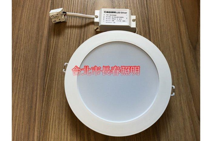 台北市長春路 台灣製 東亞 15W LED 崁燈 全電壓 開孔 15公分 筒燈 LDL152-15AAD