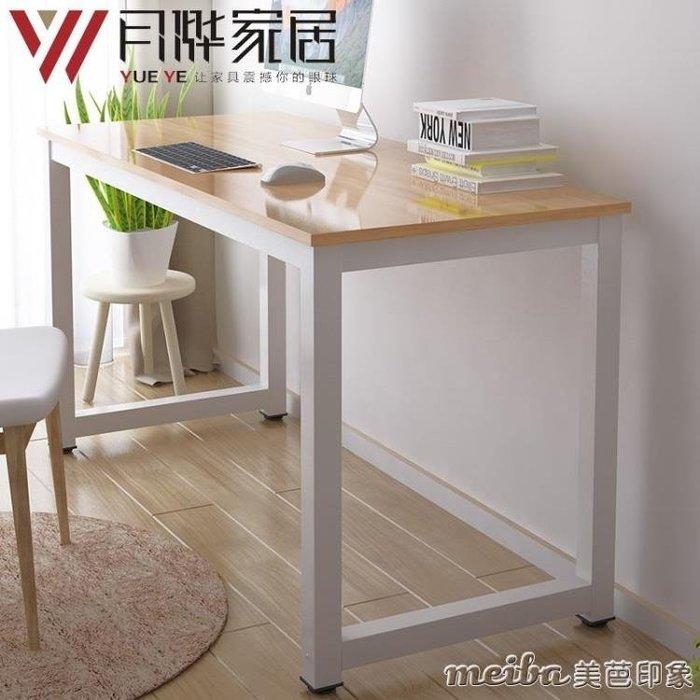 月燁簡約臥室電腦台式家用辦公桌寫字台書桌雙人簡易筆記本小桌子QM