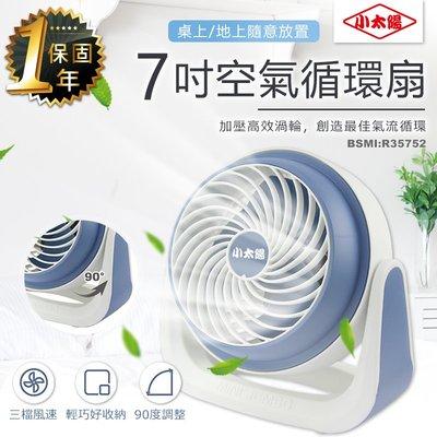 【小太陽7吋空氣循環扇】電風扇 桌扇 手持風扇 便攜式風扇 空調扇 循環扇 迷你風扇 DC電扇【AB580】
