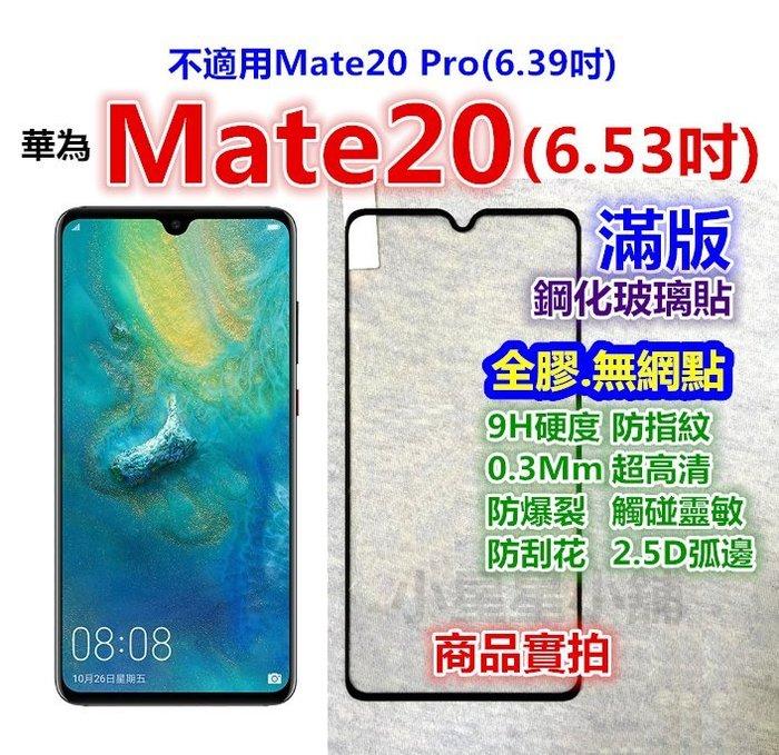 滿版。華為 Mate 20 10 Pro Nova 3 3i 3e P20 鋼化玻璃貼 玻璃膜P20Pro nova3i