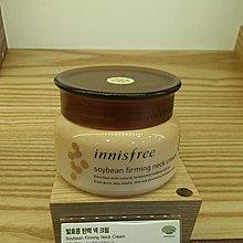 巧麟韓妝代購-innisfree 發酵大豆彈力頸霜80ml 韓國明洞愛茉莉  現貨