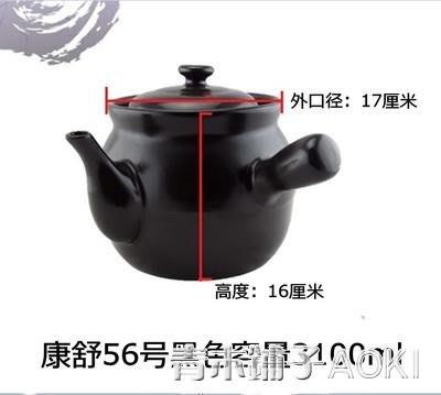 砂鍋康舒砂鍋康舒16 56瓷煲陶瓷煲湯煲罐煲湯煎 青木鋪子