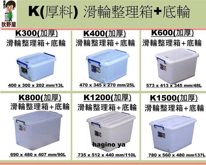 「10個以上免運」K400滑輪整理箱底輪/收納箱/換季收納/小物收納/衣物收納/食材收納/樂高積木/K-400/直購價