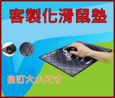 客製化 滑鼠墊(500片起) 加大滑鼠墊 各種尺寸 橡膠滑鼠墊 包邊 鎖邊 資訊展 動漫展【S11000101】塔克玩具