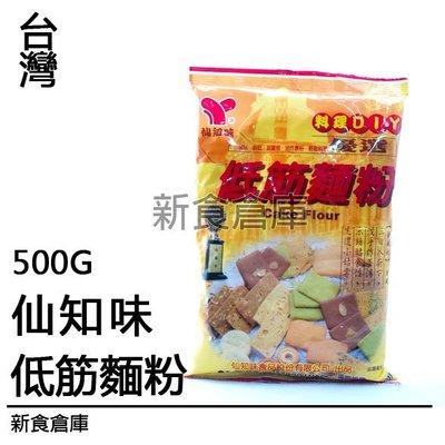 仙知味低筋麵粉500g-Cake Flour(餅乾製作材料.烘焙材料.小麥麵粉.全麥麵粉.餅乾預拌粉.蛋糕粉)新食倉庫