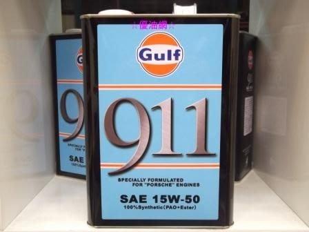 ☆優油網☆日本原裝 Gulf 911 SAE 15W-50 100%Synthetic(PAO+Ester) ( 專為Porsche 911 車款設計研發)