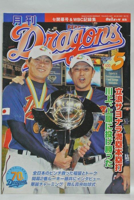 貳拾肆棒球-日本帶回日職棒中日月刊WBC優勝特別號