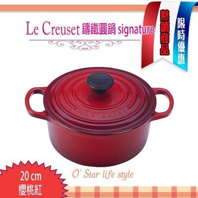 法國 Le Creuset 櫻桃紅 20cm /2.4L大耳 新款圓形鑄鐵鍋 signature 可換鋼頭