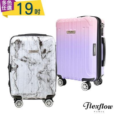 Flexflow 費氏芙羅 行李箱 登機箱 19吋 里爾 智能測重 可擴充拉鍊 防爆拉鍊旅行箱