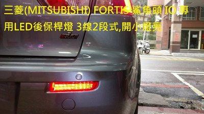 新店【阿勇的店】FORTIS 鯊魚頭 2012~ FORTIS 家庭版 LED 三線兩段式亮法 fortis 後保桿燈