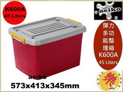 K600A彈力多功能整理箱/收納箱/換季收納/滑輪整理箱/置物箱/特厚/K-600A直購價/aeiko 樂天生活倉庫