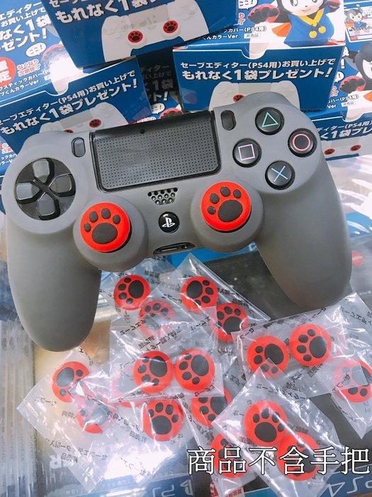 PS4 專用日本進口 限定版 紅黑款 CYBER 貓咪肉球 喵爪滑蓋墊 類比套 裸裝【板橋魔力】