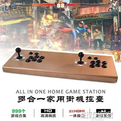 『格倫雅』遊戲機 999合一月光寶盒5S拳王街霸雙人控臺手柄搖桿格斗鋁合金家用街機^5906