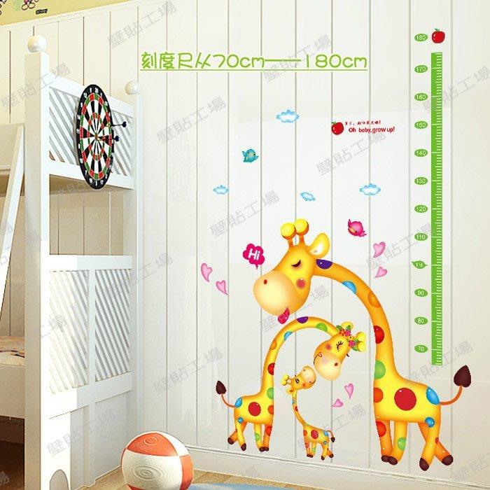 壁貼工場-可超取需裁剪 三代特大尺寸壁貼  貼紙  牆貼室內佈置 長頸鹿身高貼 AY9231