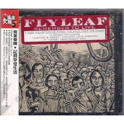 【全新未拆,免競標】Flyleaf 飛葉樂團:Remember To Live 記得享受生活