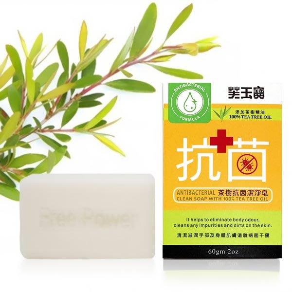 台灣製茶樹抗菌潔淨皂 60g