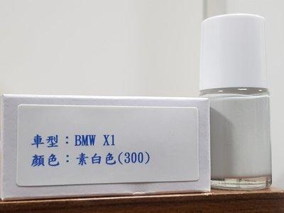 <名晟鈑烤>艾仕得(杜邦)Cromax 原廠配方點漆筆.補漆筆 BMW X1  顏色:素白色(300)