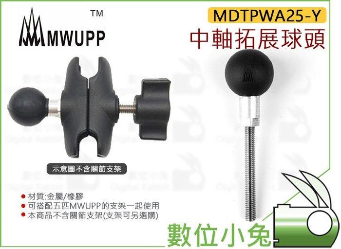 數位小兔【MWUPP 五匹 MDTPWA25-Y 中軸拓展球頭】機車 支架 摩托車 車架 配件