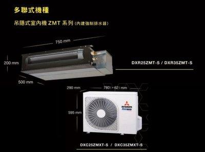 【三菱重工】 MITSUBISHI  含基本安裝 冷暖埋入式冷暖(DXC25ZMXT-S/DXR25ZMT-S  )