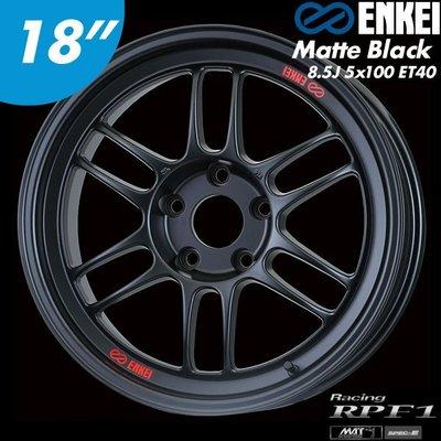 "【Power Parts】ENKEI RPF1 鋁圈 18"" 8.5J 5x100 ET40 Matte Black 黑"