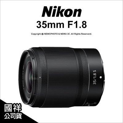 【薪創光華】預購 Nikon NIKKOR Z 35mm F1.8 S 定焦 大光圈 鏡頭  Z7 公司貨