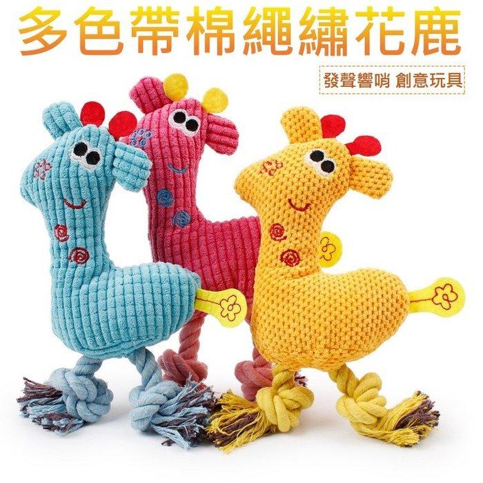 絨玉米粒發聲小鹿 寵物玩具 貓狗玩具 狗狗玩具 發聲玩具 磨牙啃咬玩具