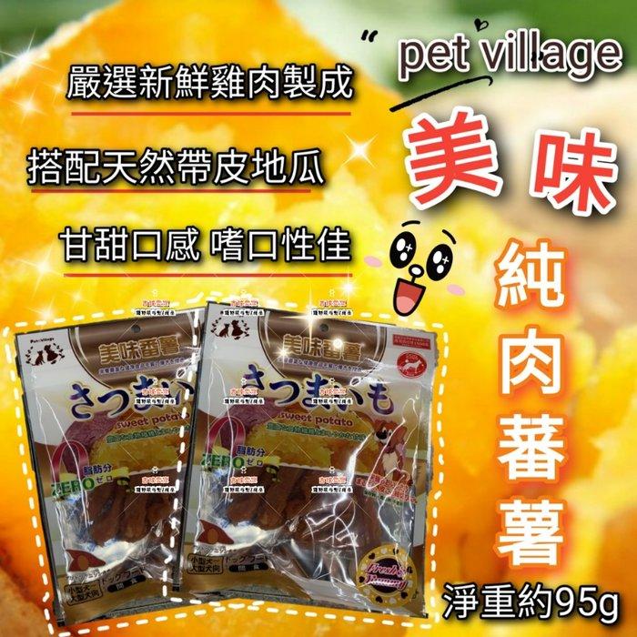 Pet Village 魔法村美味純肉番薯 天然地瓜條 雞肉 狗零食