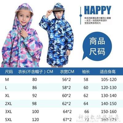 現貨/兒童雨衣男童大帽檐女童小學生中大童帶書包位長款小孩子迷彩雨衣/海淘吧F56LO 促銷價