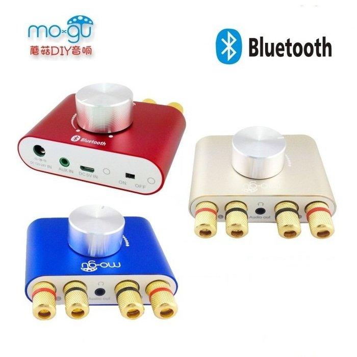 現貨/預購蘑菇迷你藍牙功放機第三代升級板功放板大功率50W*2藍芽 4.0 DAC電視音響2.0聲道藍牙功放板