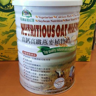中華康寶高鈣高纖燕麥植物奶一箱12入特價4200元