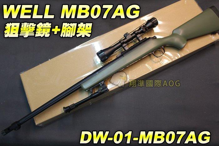 【翔準軍品AOG】WELL MB07AG 狙擊鏡+腳架 綠色 狙擊槍 手拉 空氣槍 BB彈玩具槍 DW-01-MB07A