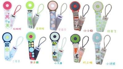 【魔法世界】JJ Cole Pacifier clip - 奶嘴鍊 10種款式