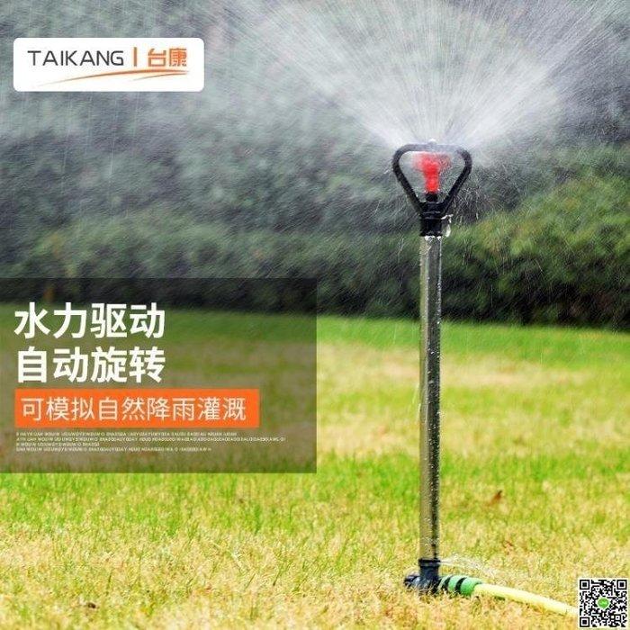 可行動串聯旋轉噴頭園藝花園自動園林灌溉灑水器草坪澆灌噴淋