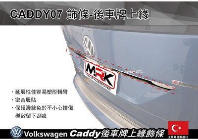 ||MyRack|| VW Caddy 飾條-後車牌上緣 CADDY07  防撞邊條 防擦撞防刮傷裝飾條 安裝另計