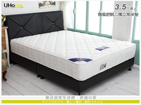 床墊【UHO】Kailisi卡莉絲名床-微風舒眠二代 3.5尺單人獨立筒床墊 中彰免運
