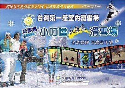 【美聯網】(當天寄,有多張)新竹小叮噹科學園區主題樂園門票【含雪屋 滑雪場】全年可用(不分大人小孩)