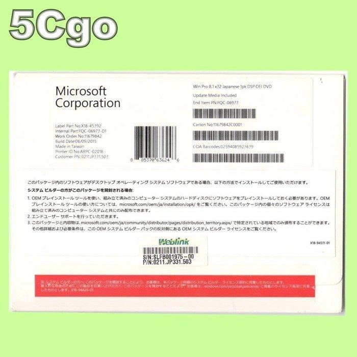 5Cgo【權宇】可改中文版FQC-08301 J-Win Pro 7 SP1 64位元日文專業隨機版 DSP DVD含稅