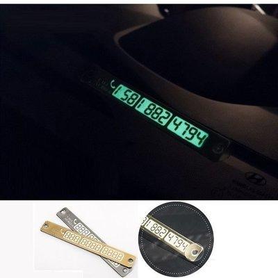 汽車用夜光停車牌 臨時停車 留電話 車載 電話號碼 號碼牌 留言板 【RR016】