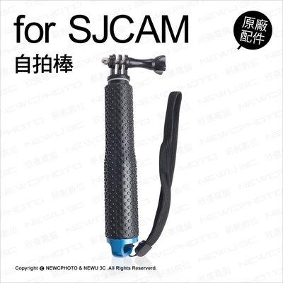 【薪創台中】SJCam 原廠配件 CNC 自拍棒 SJCam 系列通用 自拍桿 手持棒 運動攝影機 攝影機配件