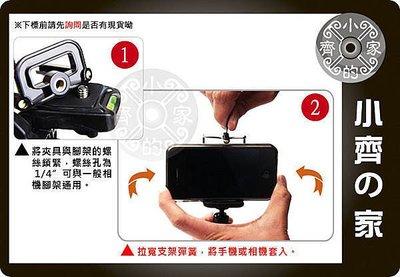 小齊的家 手機 夾 SONY 小米 紅米 攝影 拍照 三腳架夾 自拍棒 固定夾 轉接架 80mm以內 小號