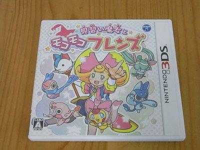 【小蕙館】3DS ~ 魔女見習生與毛絨絨朋友 (純日版)